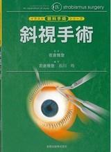 イラスト眼科手術シリーズ4(斜視手術)