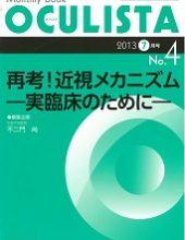 オクリスタ4(再考!近視メカニズム)