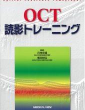 OCT読影トレーニング